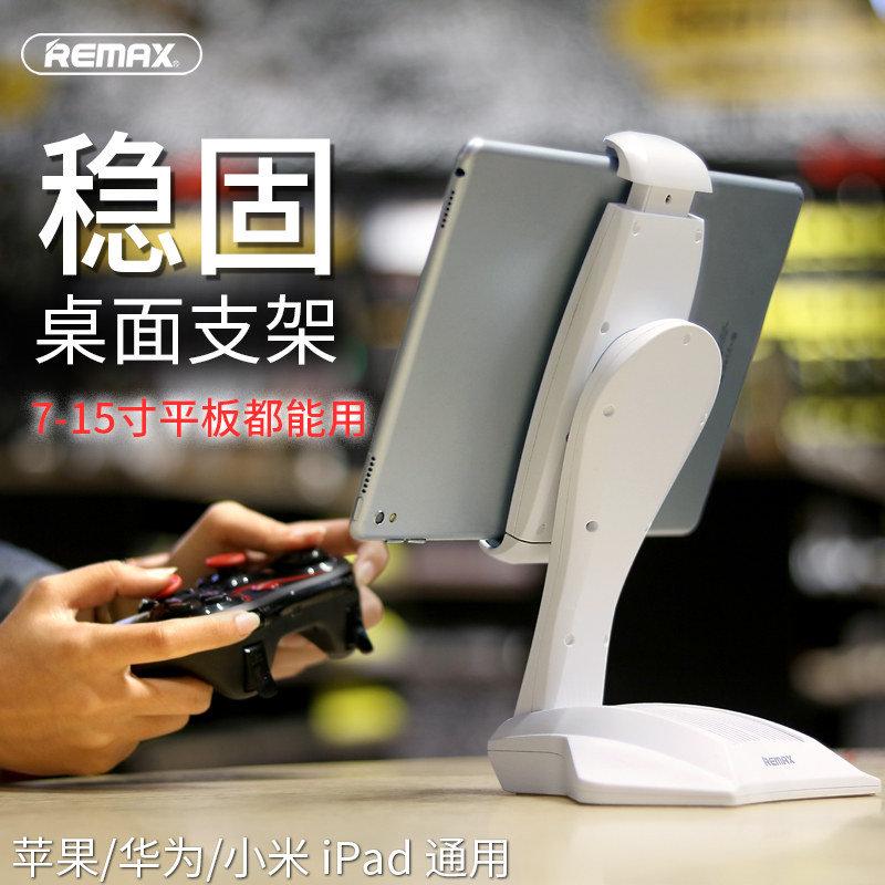 remax平板支架万能通用床上ipad床头懒人支架桌面游戏苹果air mini2电