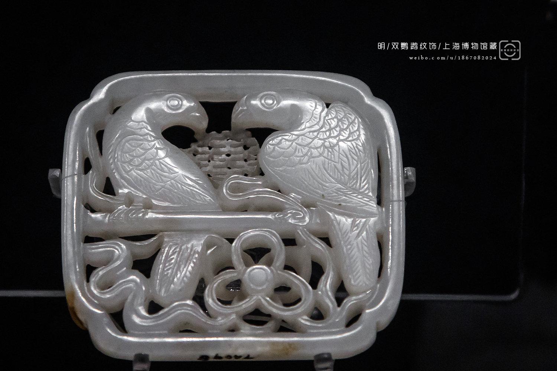 2018.10.10 上海博物馆玉器馆 双鹦鹉纹饰 明代