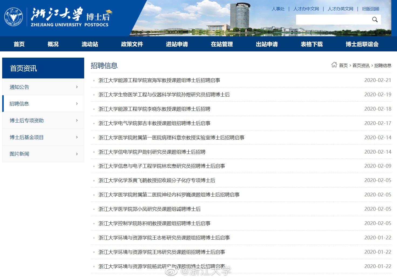 浙江大学2020年1月-2月博士后课题组招聘信息