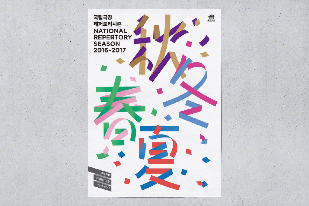 平面设计师Jaemin Lee作品精选