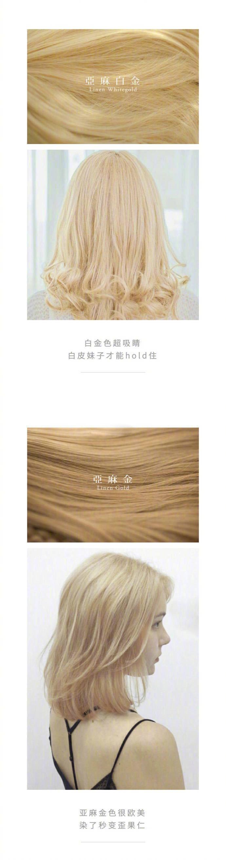 拍照片头发很重要18种网红发色推荐给仙女们,温油又显气质