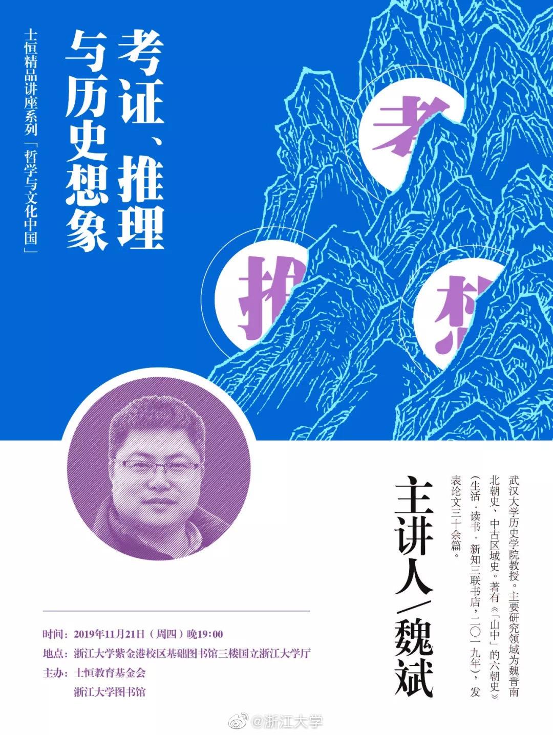 图书馆讲座|魏斌:考证、推理与历史想象