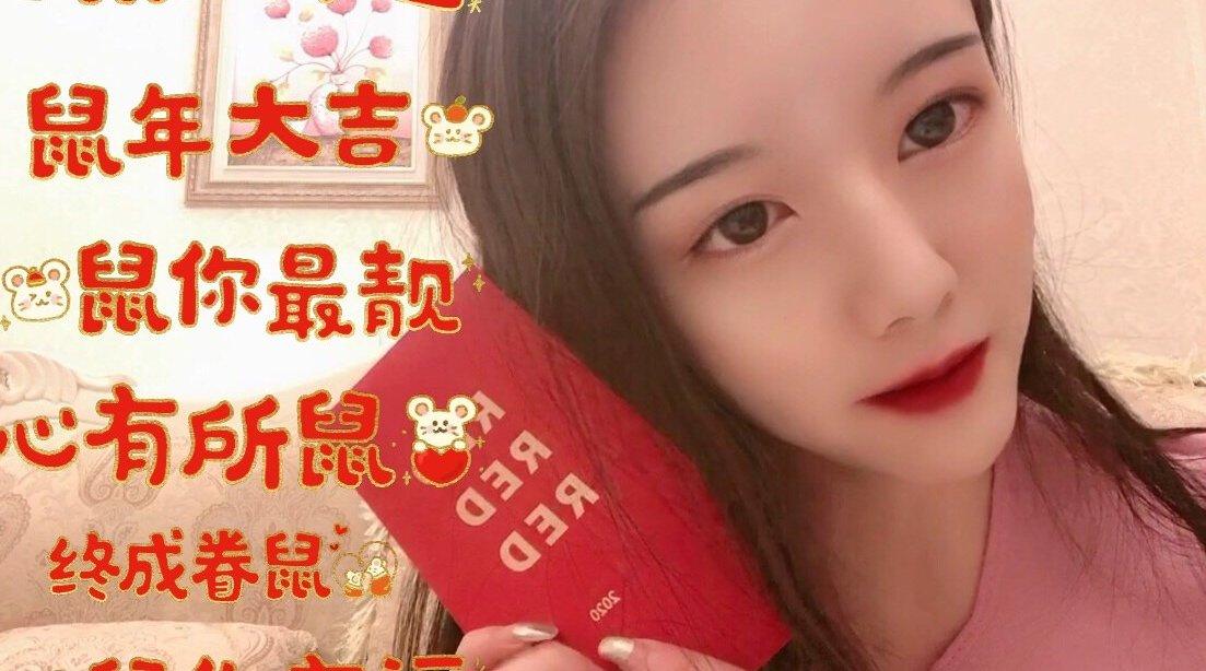 网瘾少女哈尼酱春节vlog