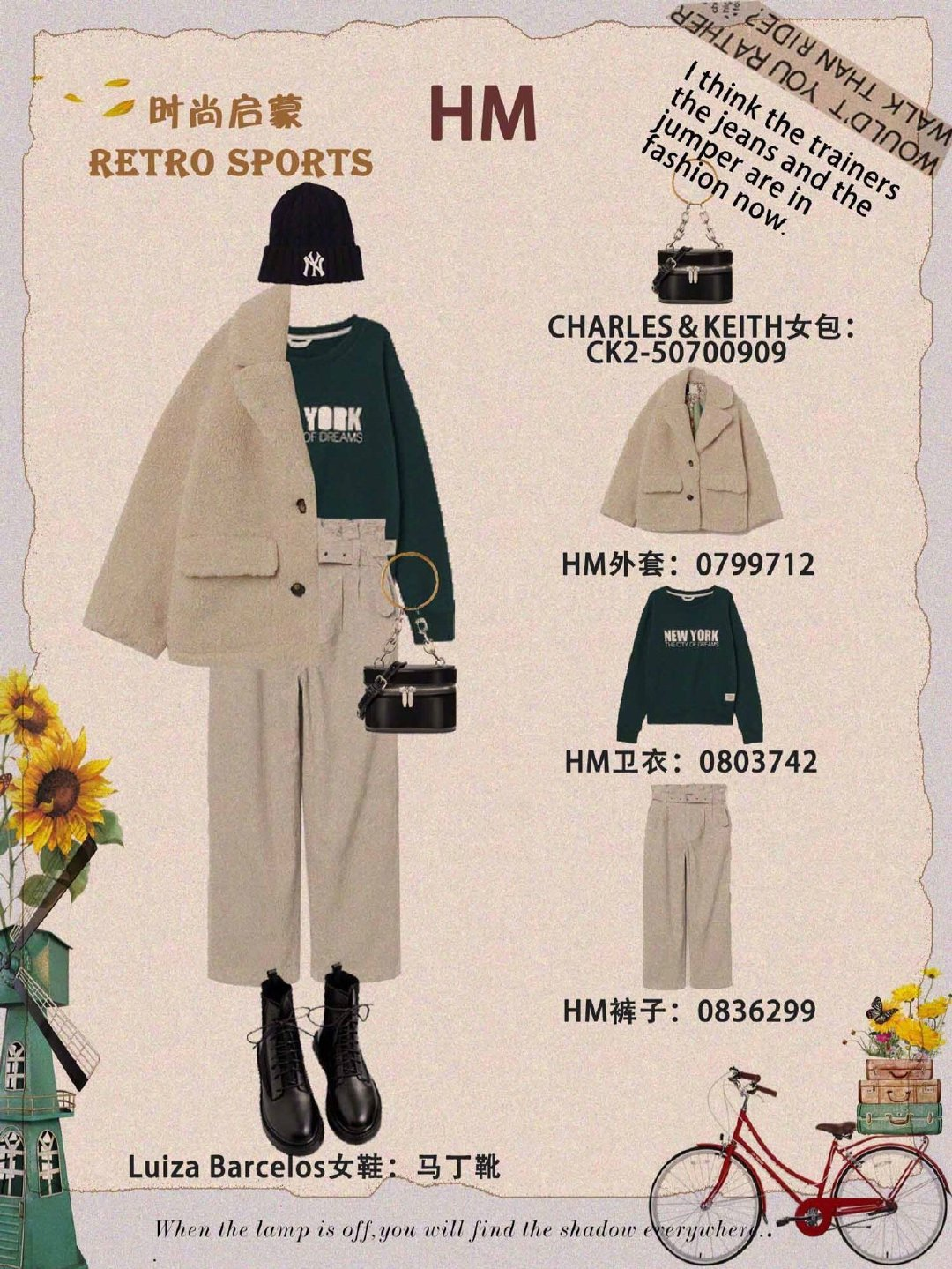 HM试衣间 | 保暖时髦两不误的初冬穿搭