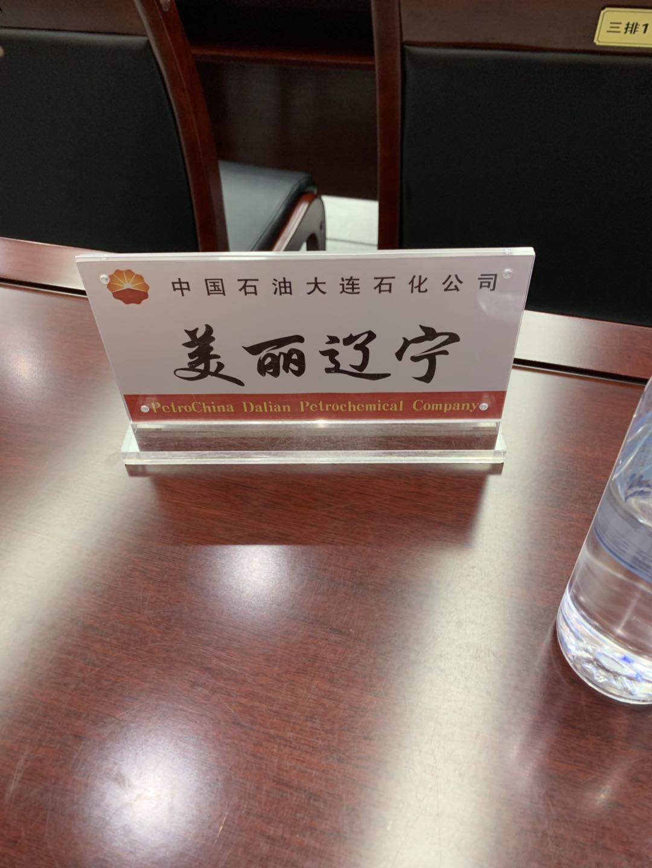 中国石油·为梦想加油大连石化敞开家门迎宾客 优美环境欢迎同监督大