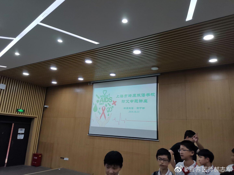 2019年10月9日,在上海市闵行区燎原试验学校开展预防艾滋病讲座