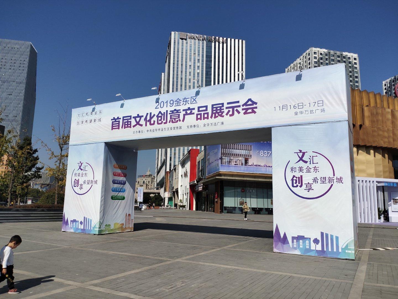金东区首届文化创意产品展示会开幕