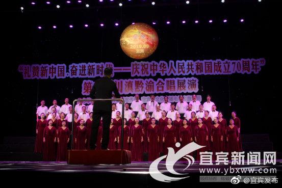 礼赞新中国 第二届川滇黔渝合唱展演活动在宜宾举行