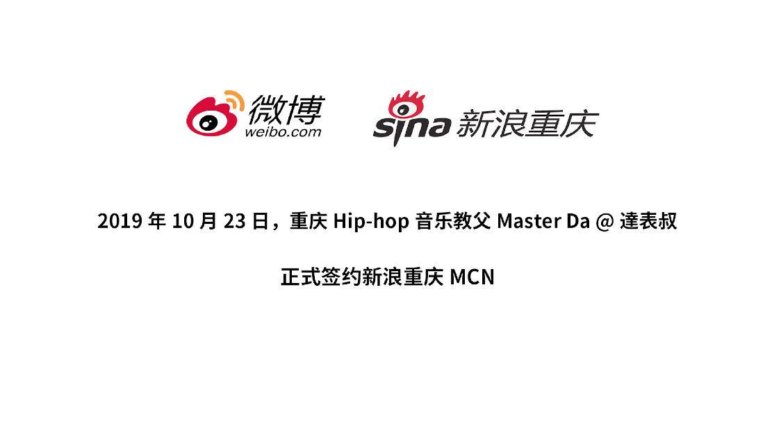 Master Da @達表叔 签约新浪重庆MCN全纪录