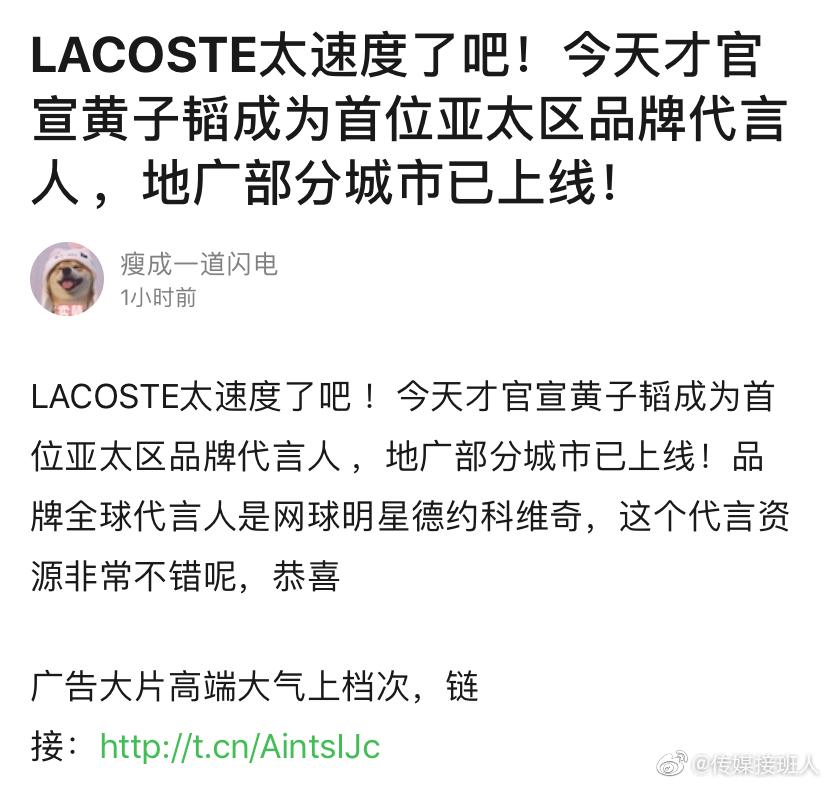 LACOSTE太速度了吧!今天才官宣黄子韬成为首位亚太区品牌代言人