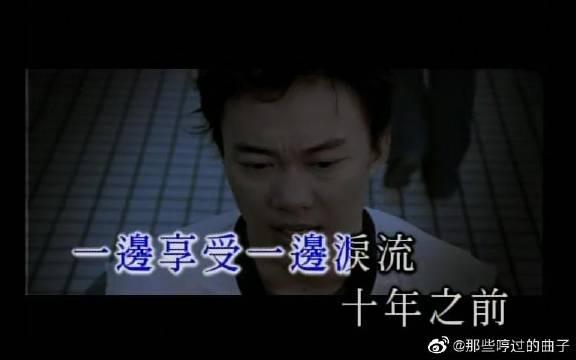 陈奕迅《十年》 这首歌,承载了多少人的青春回忆