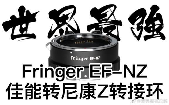 转接比原生还好?世界性能最强佳能EF单反镜头转尼康微单Z转接环