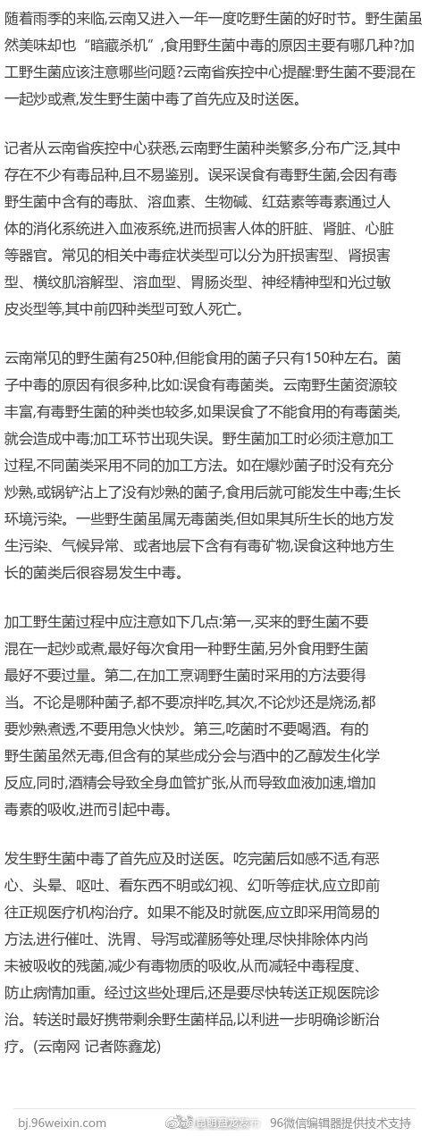 如何预防野生菌中毒?云南省疾控中心:不要混在一起烹饪