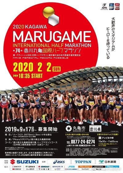 从2月2日到3月1日的一个月内,以下值得被关注的9场日本马拉松赛事