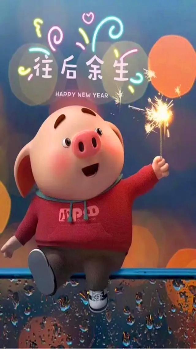 辞旧迎新,2019猪年手机壁纸,给手机换新装啦!