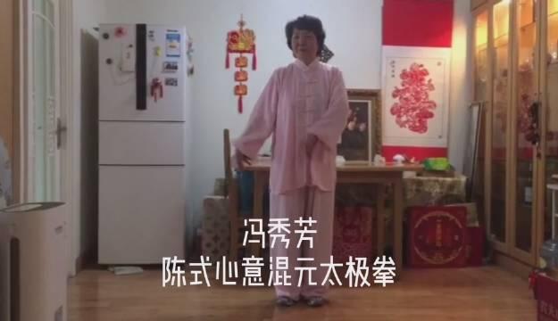 冯秀芳老师陈式心意混元太极拳第二代嫡传人太极云手教学接力