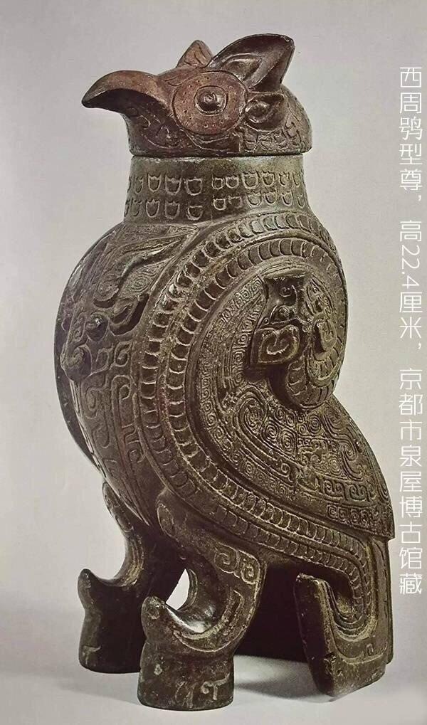 日本泉屋博古馆馆藏中国青铜器