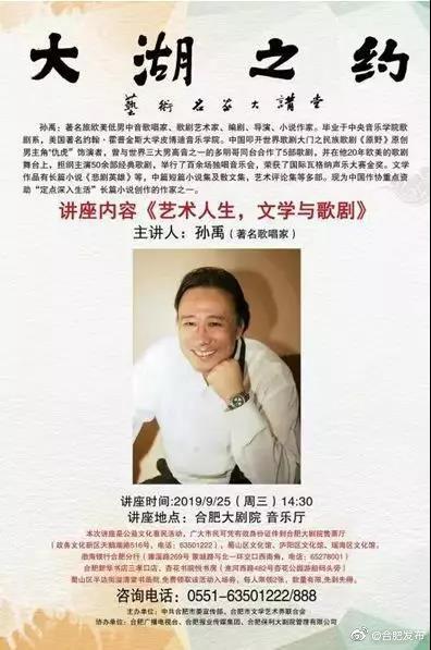"""著名低男中音歌唱家孙禹做客""""大湖之约·艺术名家大讲堂"""""""