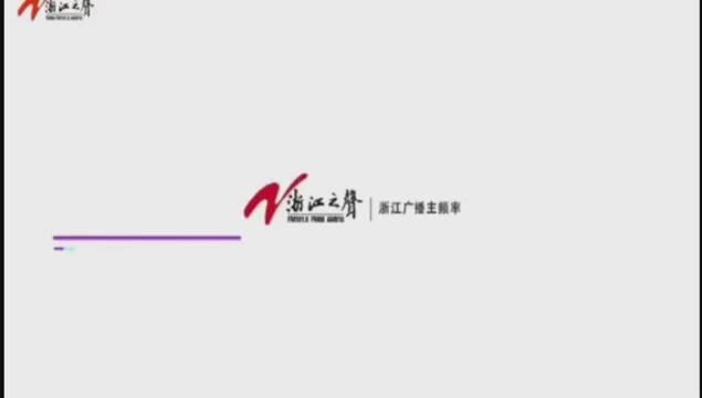20台大戏开演!第十四届浙江省戏剧节今晚开幕