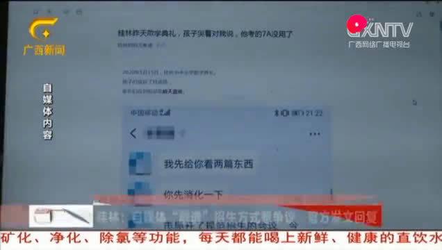 桂林:义务教育招生方式调整,官方做出答复法治