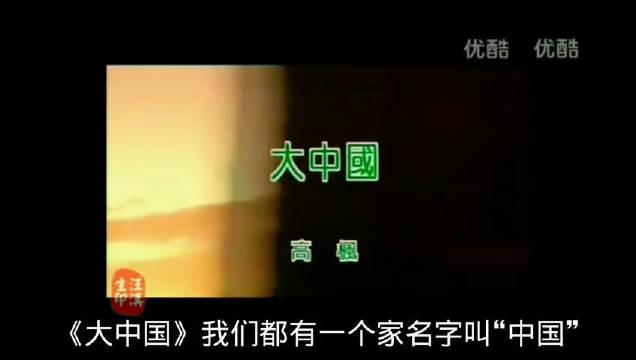 《大中国》,高枫,刘德华、张信哲、毛宁