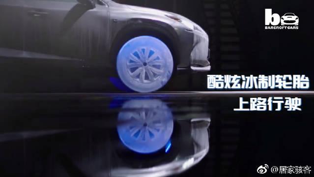 酷炫冰制轮胎上路行驶