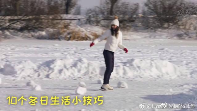 10个小技巧,教你如何过一个温暖舒适的冬天,不再与潮湿冰冷为伍