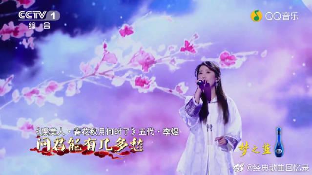 孟庭苇演唱《春花秋月何时了》,温婉如玉,清丽如词,眉目如画