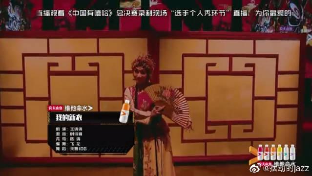 VAVA霸气演唱《我的新衣》 嘻哈女王惊艳开撩!