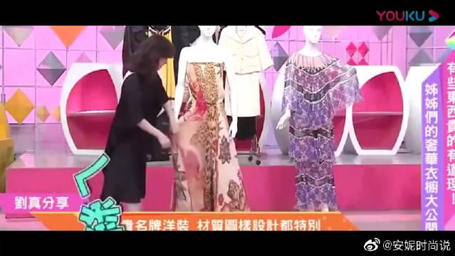 刘真老师衣柜分享名牌经典洋装,12年来依旧时尚!