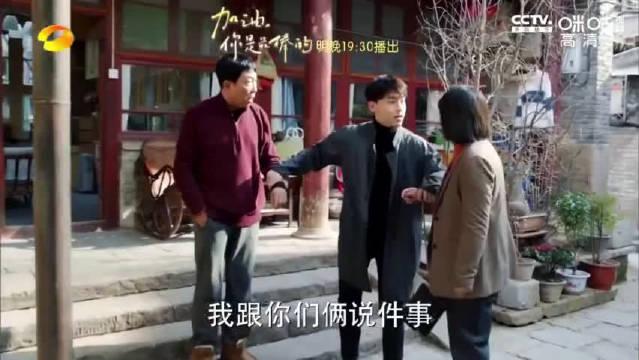 31集预告:郝泽宇面试成功了,并向福子道歉,求她不要辞职