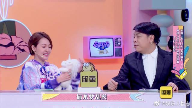 究竟是谁送的独角兽玩偶让乔欣这么舍不得?蔡康永:男朋友送的啦!