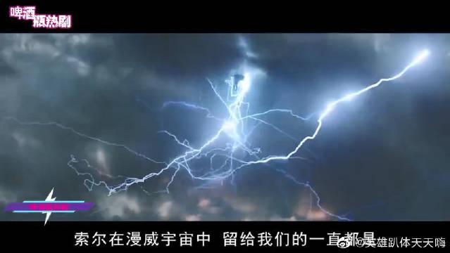 雷神4大高光瞬间,砍灭霸打浩克,勇猛向前绝不后退
