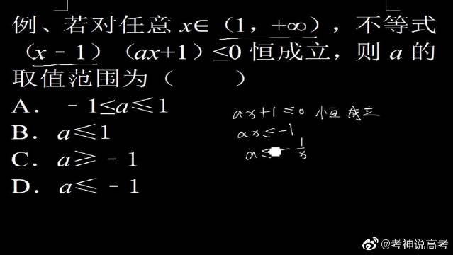 高考数学每日一题:不等式恒成立,此方法应用于多种试题。