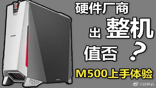 硬件厂商出整机,值否?七彩虹Igame sigma m500开箱上手!