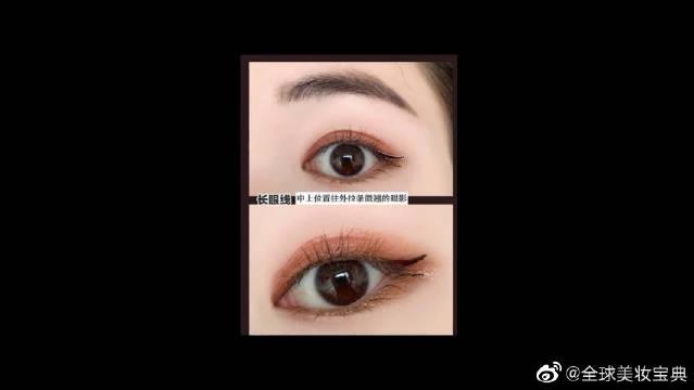 四种常用眼线的画法