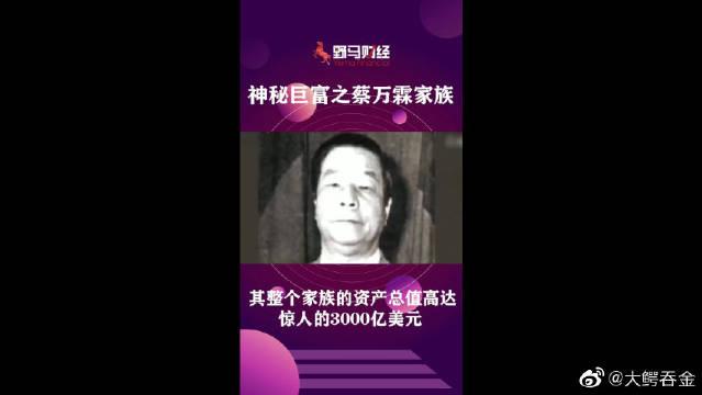 最神秘的华人首富,靠卖菜起家的蔡万霖家族,竟积累了千亿财富!
