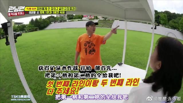 特别任务:HAHA跑赢全国田径冠军就行了。河东勋:阿西,她怎这么快