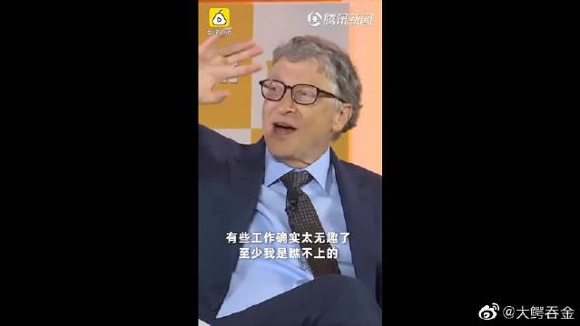 比尔盖茨:我是个不需要工作的特例,有些工作太无聊了!