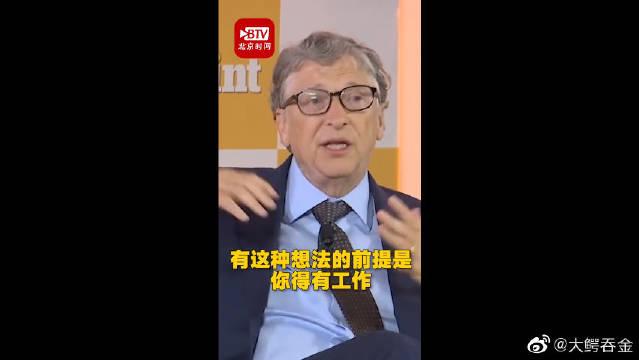 比尔盖茨:工作已成评估自我价值的标准,我是特例我不需要工作!