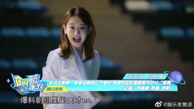 """专访王阳明:戚薇全剧组口才最好,而他的世纪难题是为女儿""""择偶"""""""