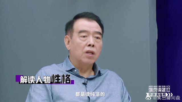 陈凯歌解析人物性格炎亚纶是直率善良的人