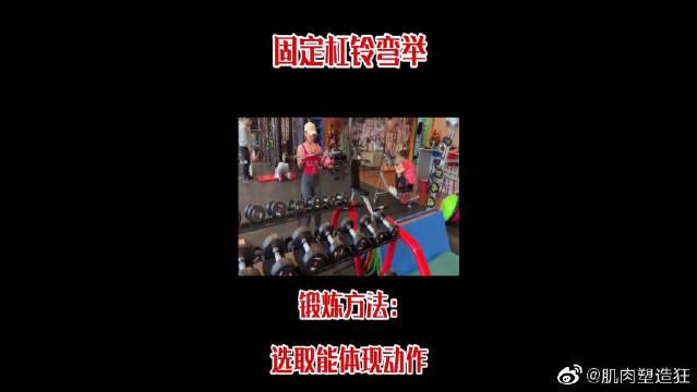 女教练教你正确的肱二头肌训练,让你的训练可以变得更加高效