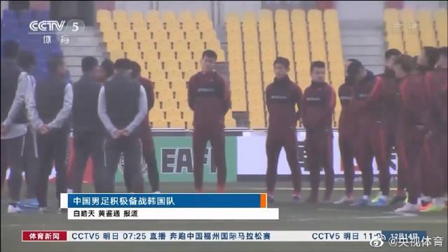 东亚杯:国足积极备战韩国队