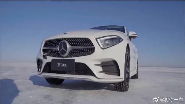 视频:轻混系统体验出色,冰雪试驾奔驰CLS COUPE四驱版