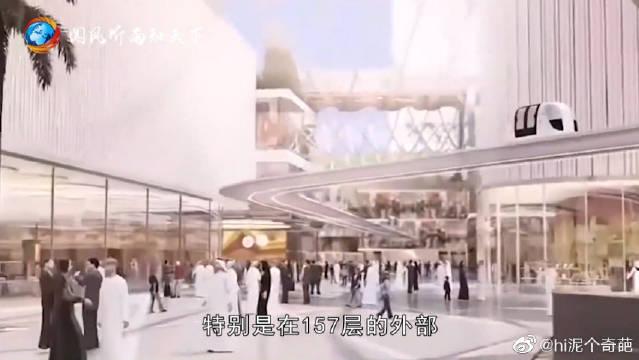 世界第一高楼,耗资2000亿,可容纳8万人,中国也甘拜下风