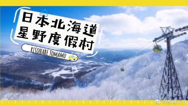 北海道星野度假村好底有什么好玩的?度假村里好玩的项目全记录!