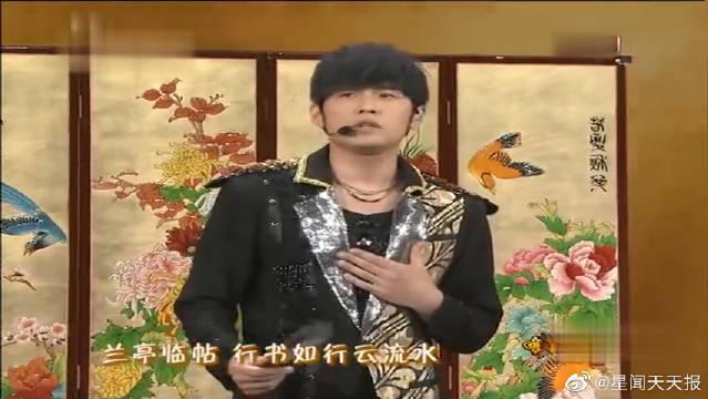 2011年春晚周杰伦、林志玲歌曲《兰亭序》,太唯美了!