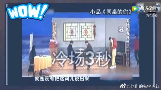 赵本山失误黑色6秒钟,春晚小品最大事故,小沈阳懵了