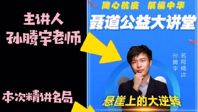 视频-孙腾宇精讲 首局:悬崖上的大逆转
